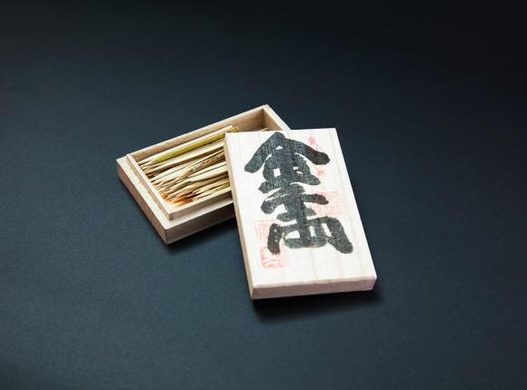 "千両箱 (""Senryobako,"" Coin Box)"